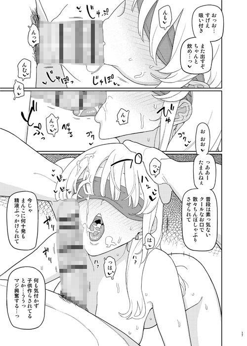 催眠家庭教師の淫行2【作品ネタバレ】