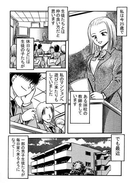 【ナンネット 同人】女教師愛子