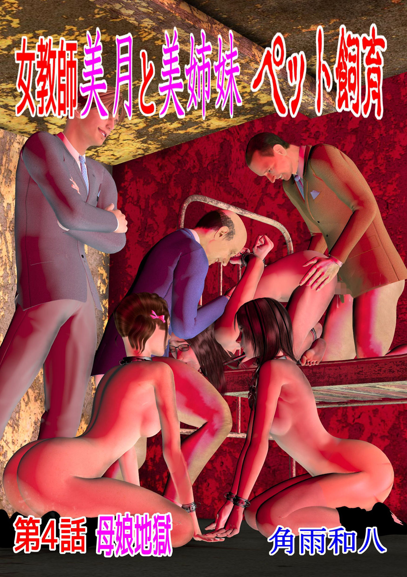 【角雨和八(つのあめかずや) 同人】女教師美月と美姉妹ペット飼育第4話母娘地獄