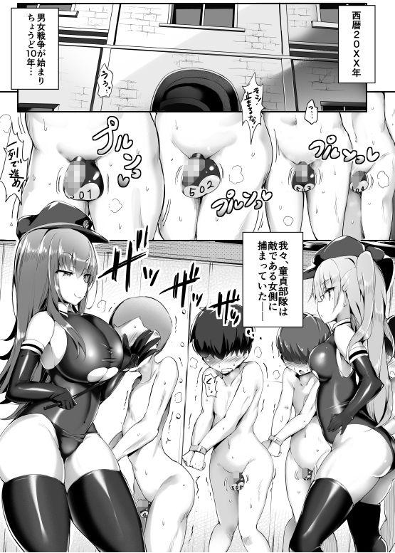 【エマ 同人】男女戦争