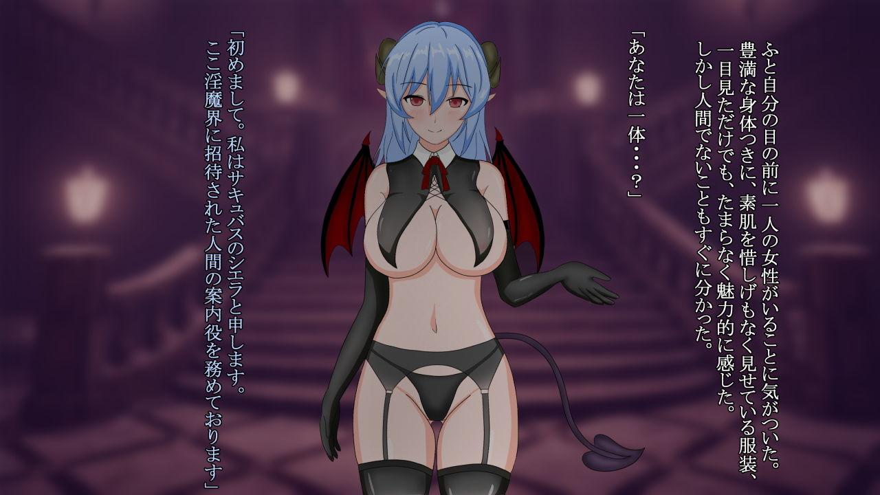 【まんじゅうX 同人】もしもサキュバス犇めく淫魔界にいざなわれたら・・・