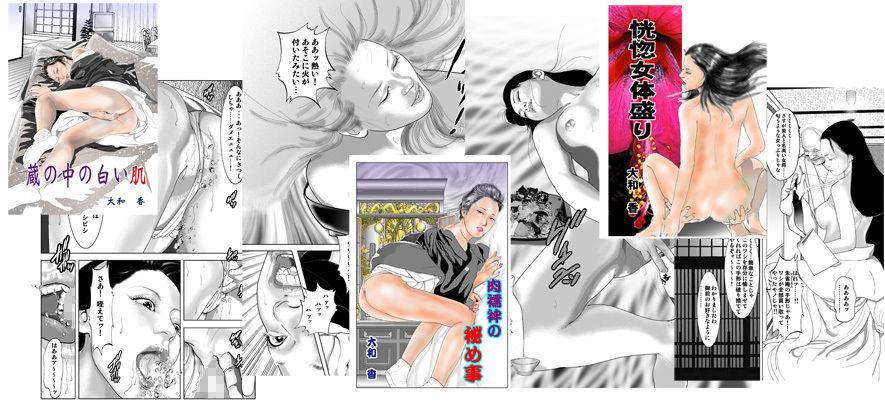 【大和香 同人】喪服の女シリーズ3