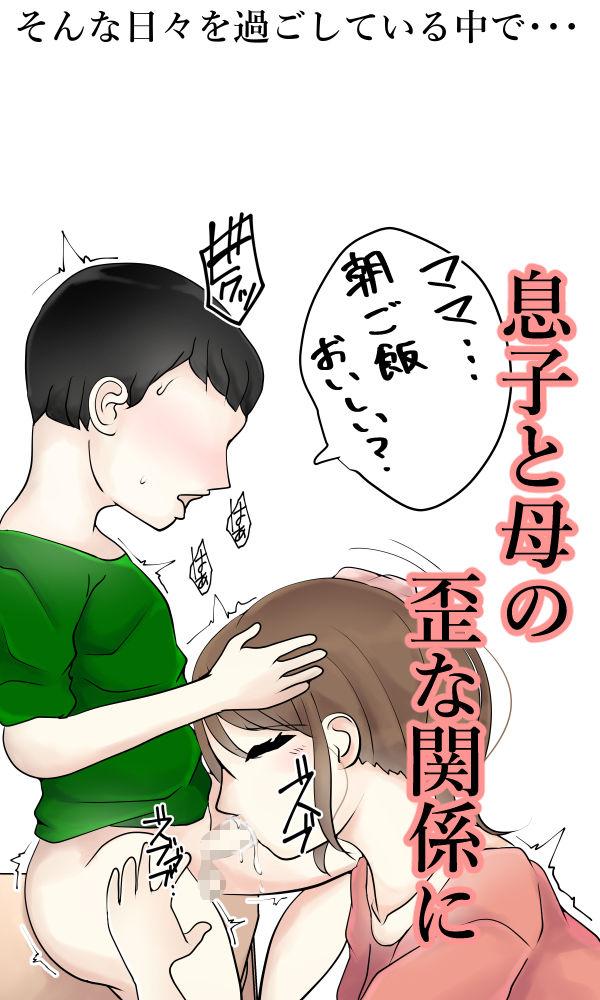 【Anatis 同人】普通の母乳ママが息子と近親相姦に至った理由3