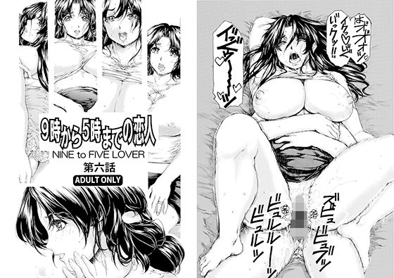 9時から5時までの恋人 全集vol.3