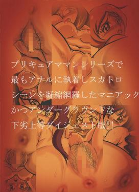 【ナギ 同人】肛辱婦人脱糞公開集ミセス・スカトロジー・アーカイブ