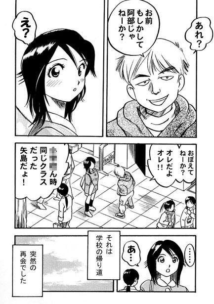 【ナンネット 同人】2人きりの同窓会