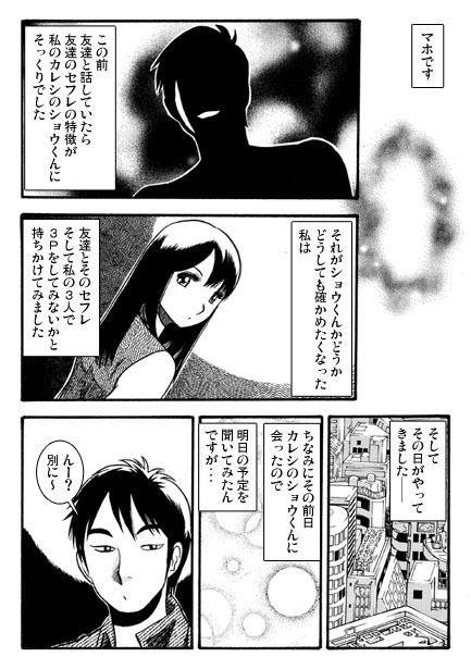 【ナンネット 同人】疑惑のカタチ(後編)