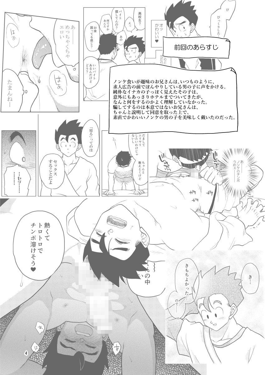 【ドラゴンボール 同人】ごはんを食べる本2