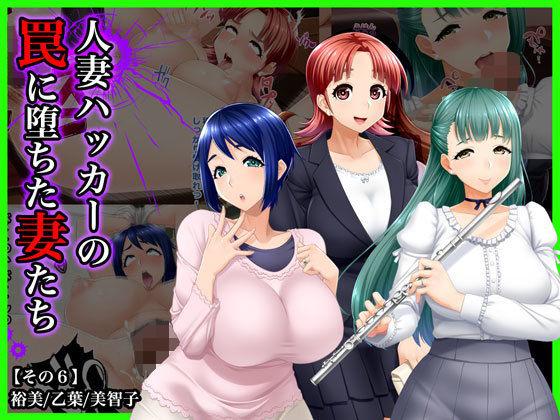 #人妻ハッカーの罠に堕ちた妻たち【その6】裕美、乙葉、美智子
