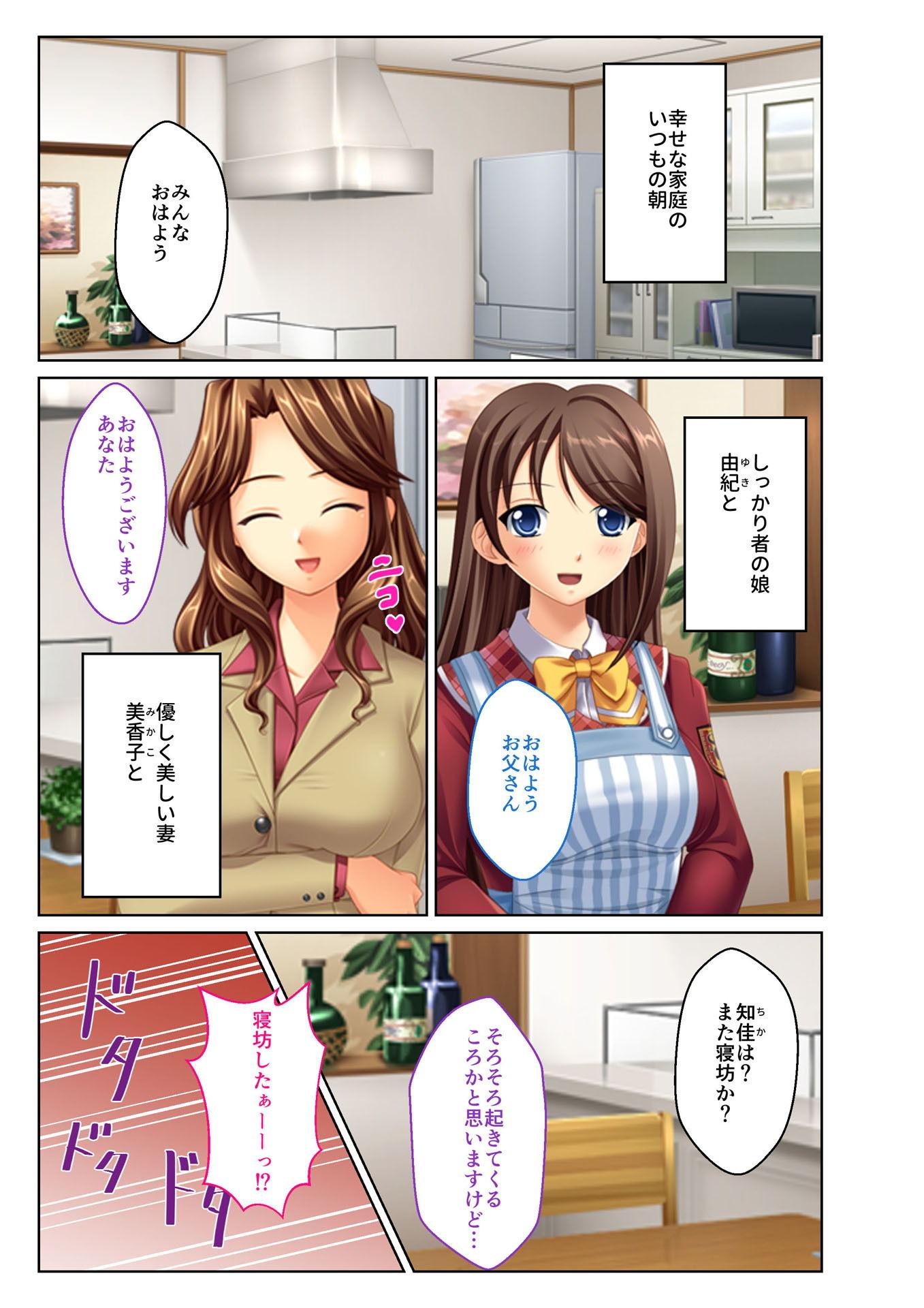 【パンティ 同人】義娘寝取り~嫌がるJKに強制挿入~(1)フルカラーコミック版