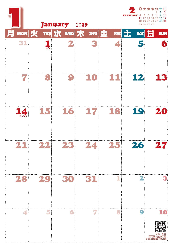 【勉強さんのこと 同人】【無料】月曜始まり書き込めるカレンダー2019