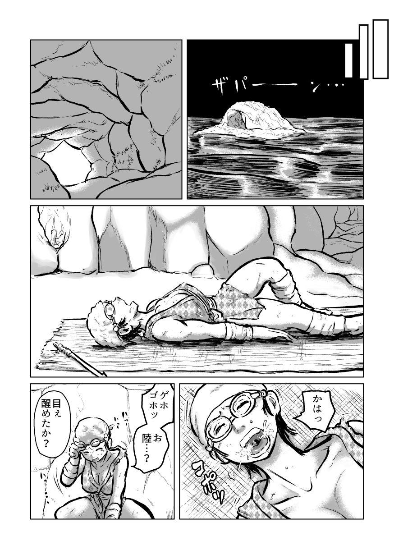 【まよふん 同人】河童の海女狩り