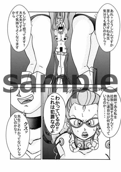 【ドラゴンボールZ 同人】誕生!!悪の女戦士女教師洗脳改造計画