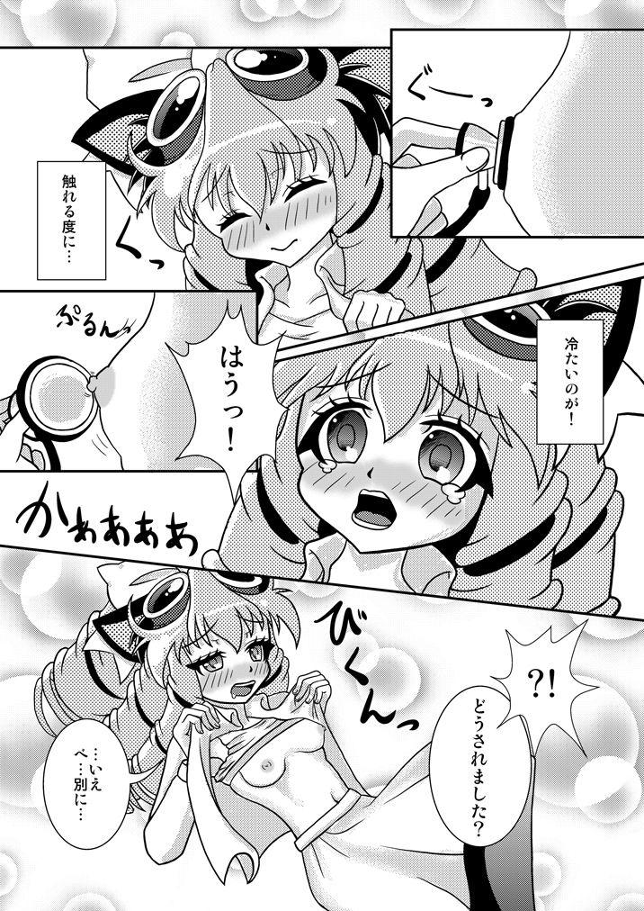 【ゼノギアス 同人】発情期マリア検査