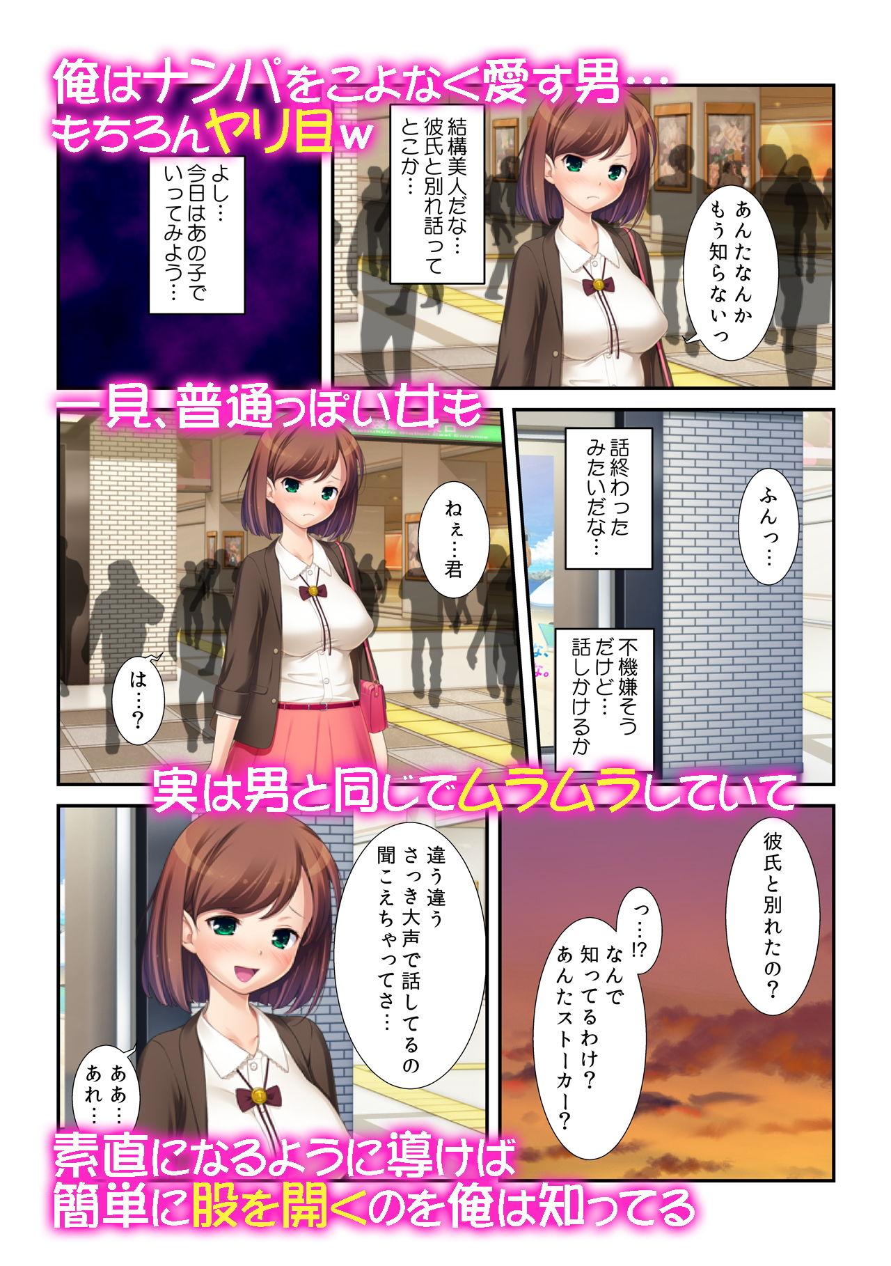 【カキタレちゃん 同人】ナンパ→即ハメ~普通っぽい女も実はSEXしたくて待っている?~