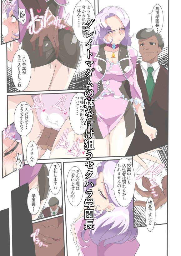 Heroine Harassment グレイトマダム夕張ユノ 画像