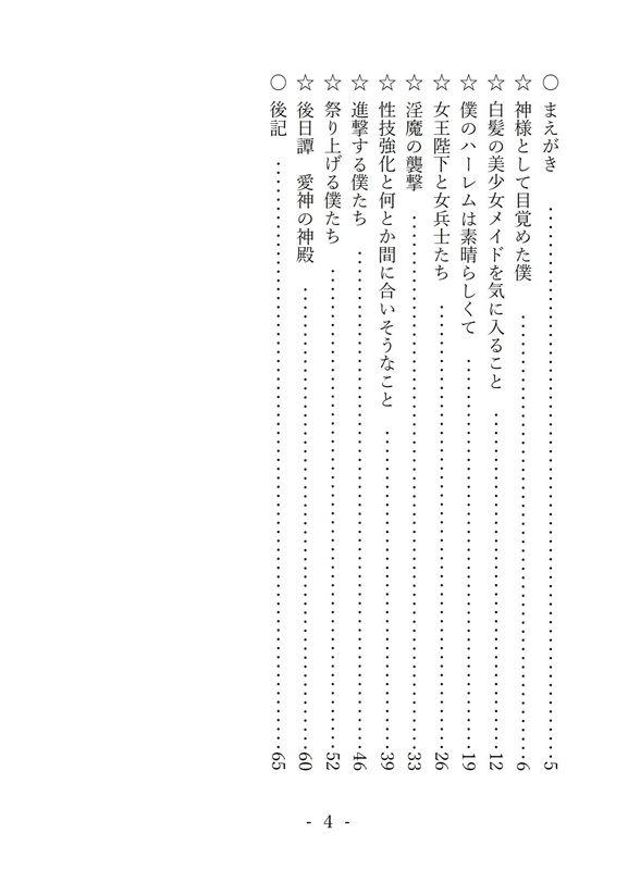 【美少女夢世界 同人】覚醒ハーレム~愛神として目覚めた僕~