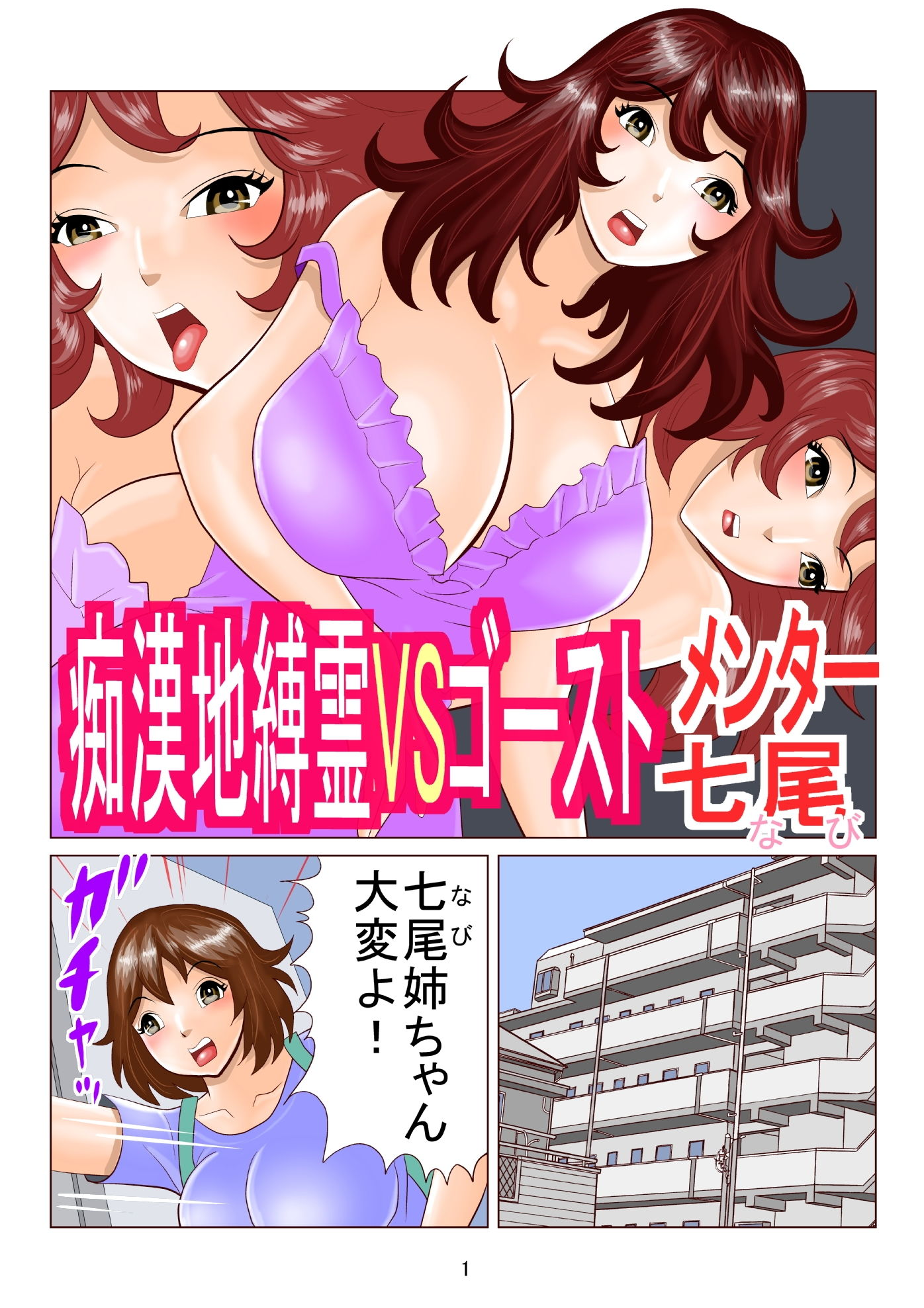【イヴ 同人】痴漢地縛霊VSゴーストメンター七尾