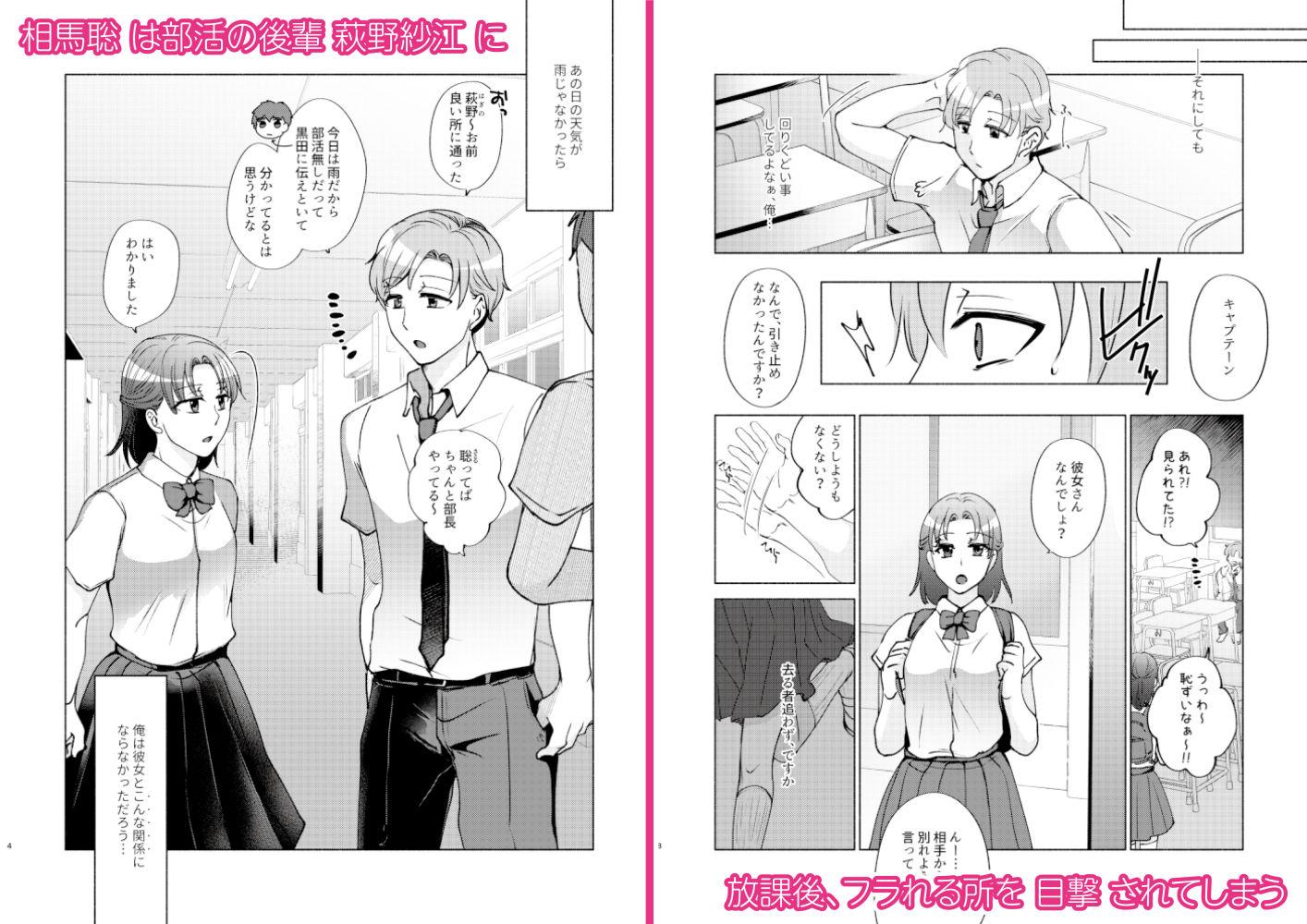 【かつぎ屋 同人】後輩萩野との曖昧な関係