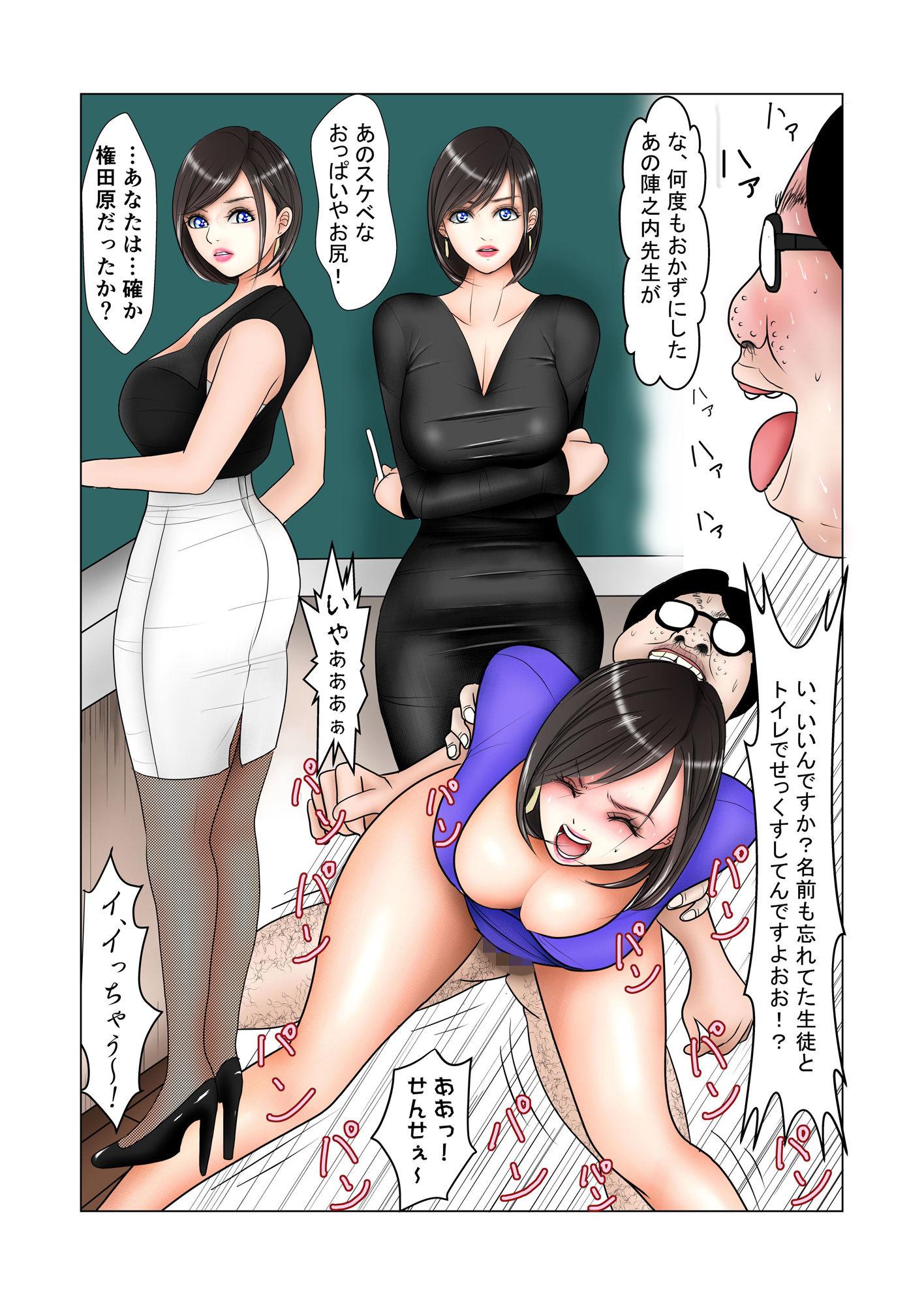 変態キモ○○生徒と美人教師 画像
