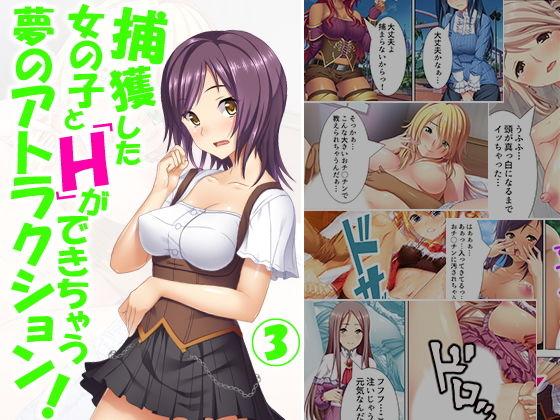 捕獲した女の子とHができちゃう夢のアトラクション! 3巻