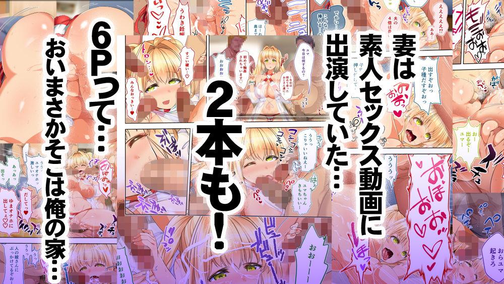 まさか妻が6Pコスプレ動画に…(コミック版(STUDIOふあん) [d_141654] 4