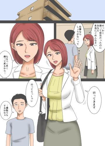 【みかん堂 同人】NTR快感