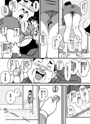 【maple号 同人】いじめっコンビ電気屋さんの目の前で母さんに何てことするんだ!!前編