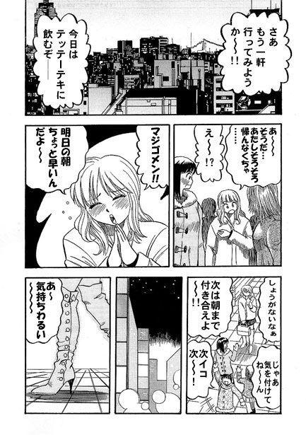 【ナンネット 同人】Hentaiの通る道