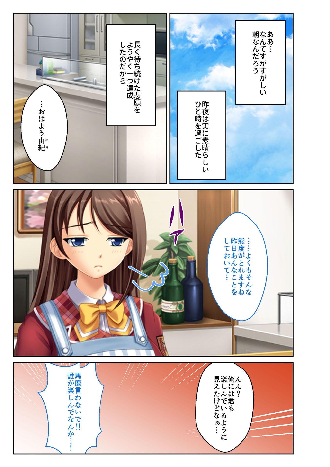 【どろっぷす! 同人】義娘寝取り~嫌がるJKに強制挿入~(3)フルカラーコミック版
