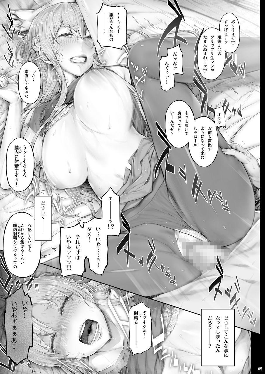 FANZA 同人【あすなま6】