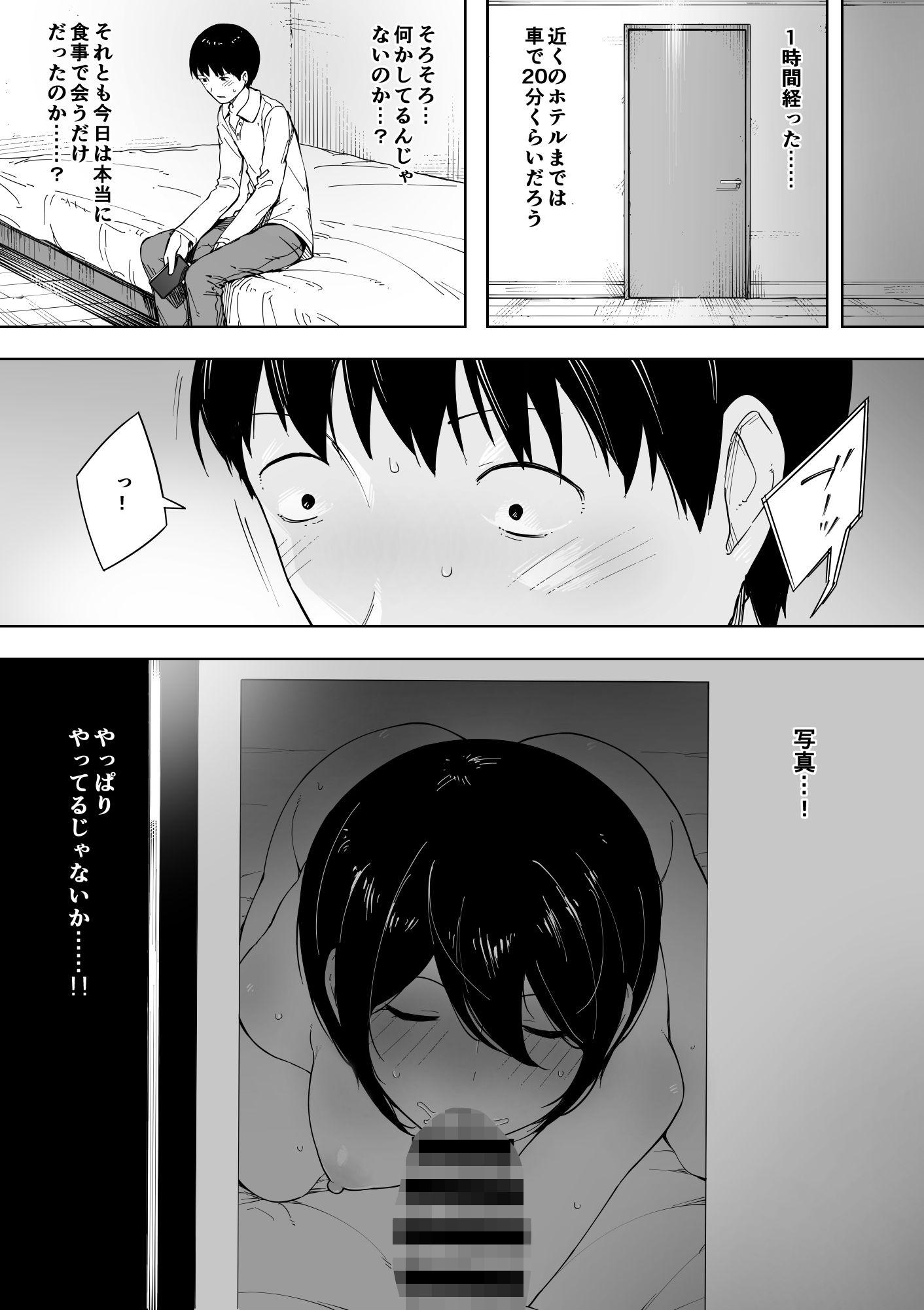 愛妻、同意の上、寝取られ 3 ~小川家の場合~【作品ネタバレ】