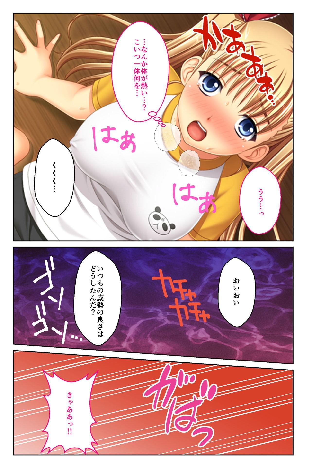 【どろっぷす! 同人】義娘寝取り~嫌がるJKに強制挿入~(4)フルカラーコミック版