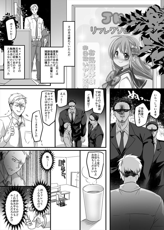 JK化リフレ 【作品ネタバレ】