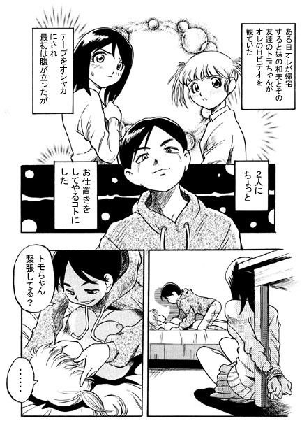 【ナンネット 同人】危ない三角形(後編)