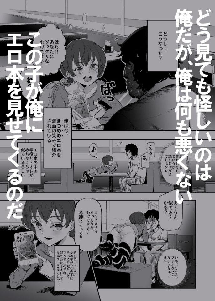 FANZA同人【オナ友!!えろど~じんごっこ】