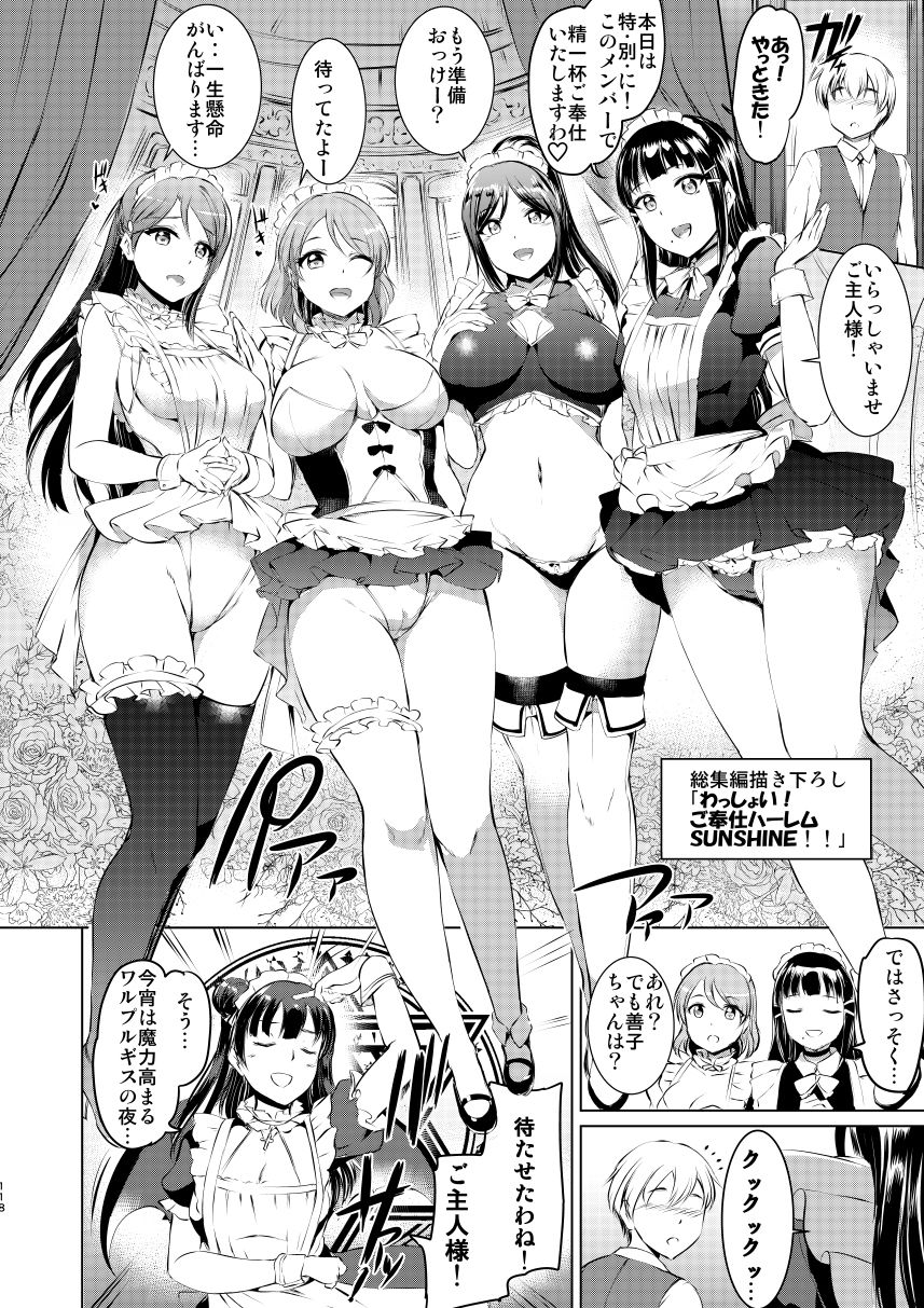FANZA 同人【メイドライブ!サンシャイン!!総集編】