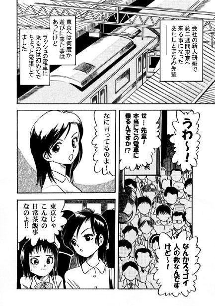 【ナンネット 同人】東京研修