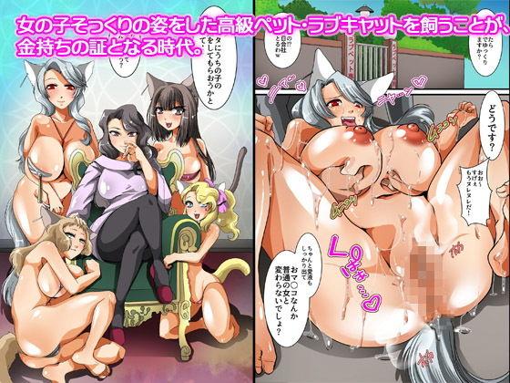 【AIR 同人】全裸淫乱ペットとぶっかけ孕まセックス