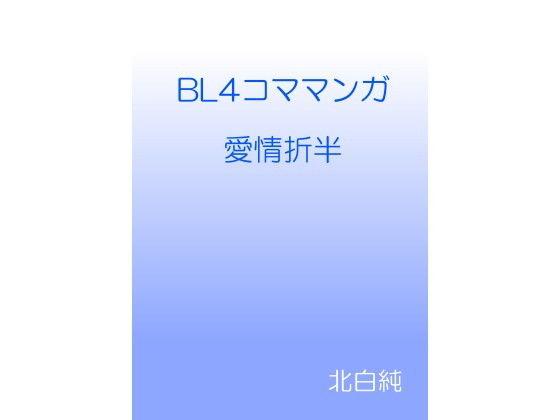 BL4コママンガ 愛情折半