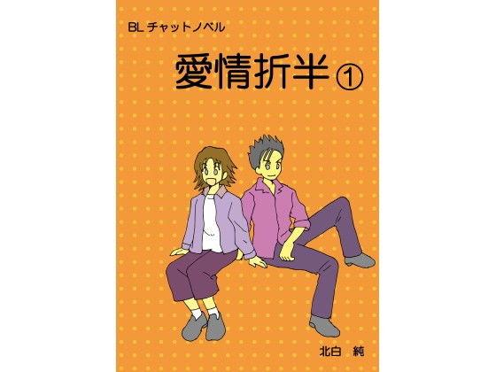 BL チャットノベル 愛情折半(1)