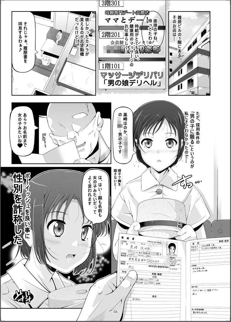 【ヤマノススメ 同人】男装ほのか&お姫様ここなアナル専門デリバリーヘルス