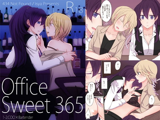 Office Sweet 365 1-2.COO×Bartender(モノクロ版)
