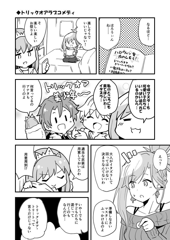 【武蔵 同人】恋愛見習い大剣豪二巻