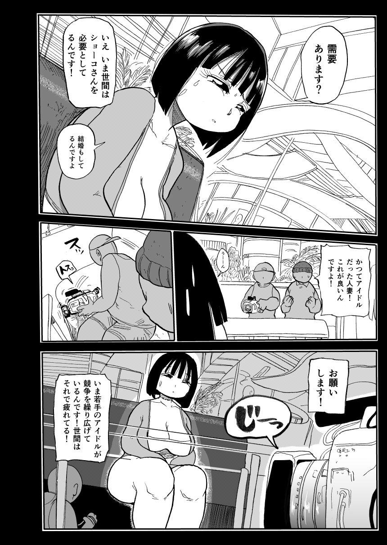 【CRAFT 同人】そう!ドッキリ!