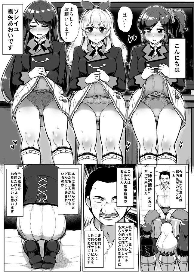 【アイカツ! 同人】オナカツ!