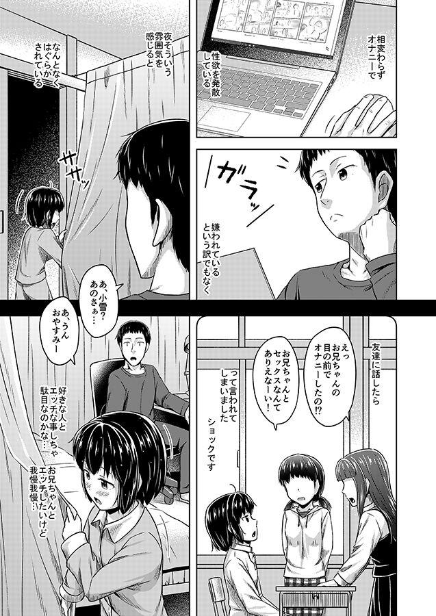 【SEPIA 同人】妹と俺のオナニー事情2