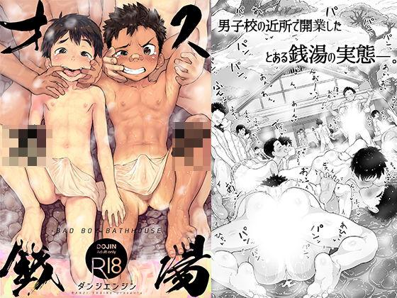 オス〇〇銭湯-Bad Boy Bathhouse-