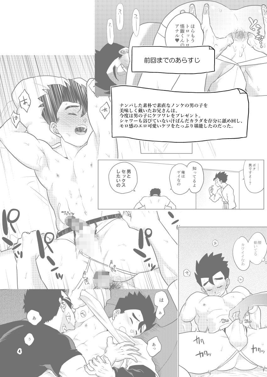 【ドラゴンボール 同人】ごはんを食べる本3