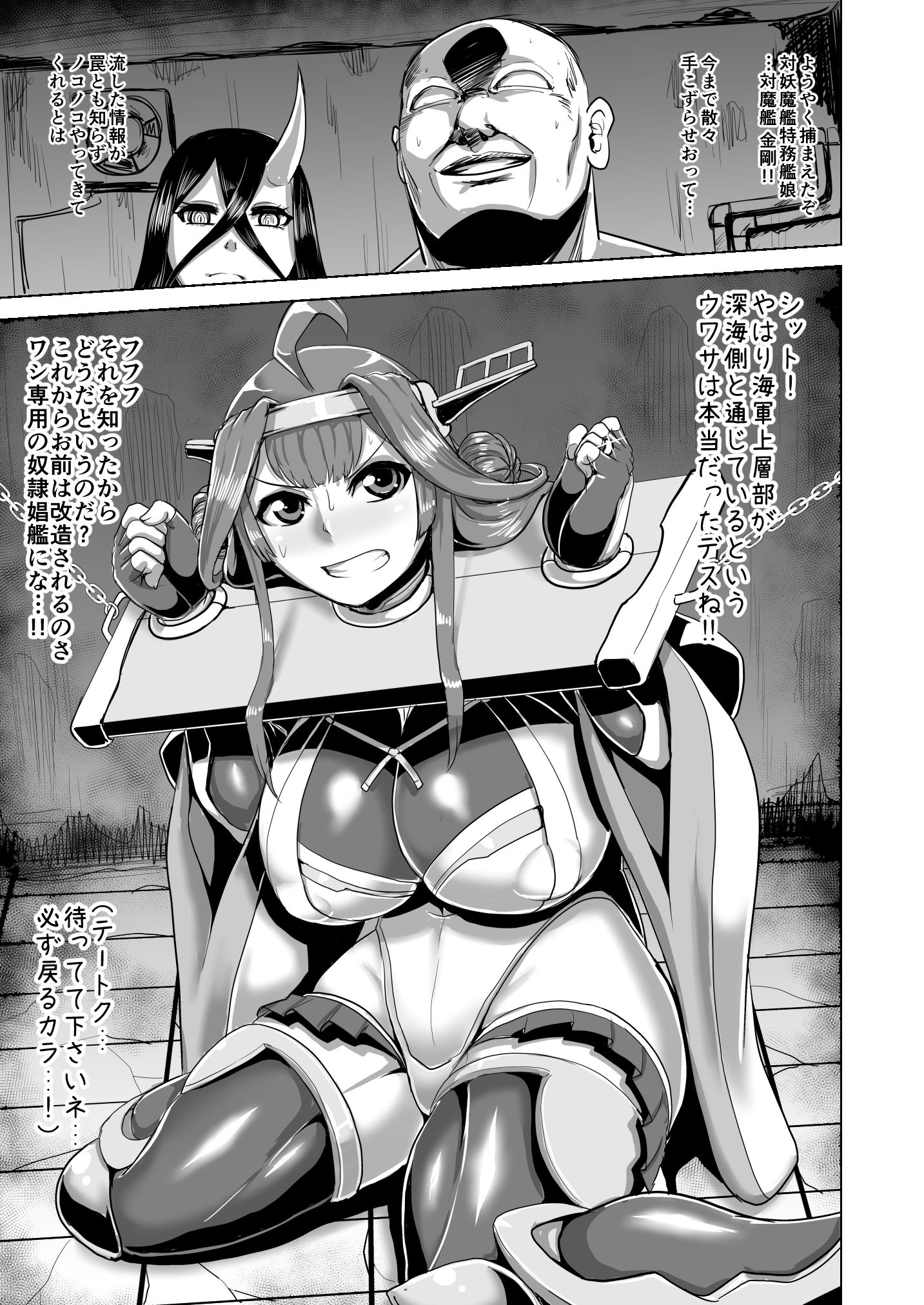 【卍天堂書店 同人】対魔艦コンゴウ